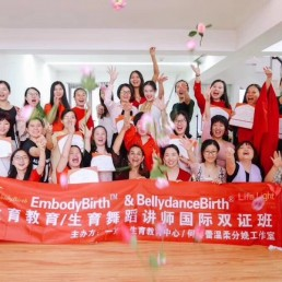 EmbodyBirth™ Intensive Practitioners, China 2018